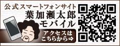 葉加瀬太郎モバイル