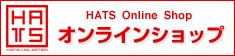 HATSオンラインショップ
