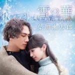 雪の華 Original Soundtrack