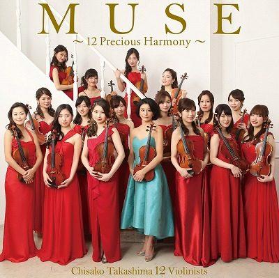 MUSE ~12 Precious Harmony~ 【高嶋ちさ子 12人のヴァイオリニスト】