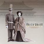 テレビ朝日開局45周年記念ドラマスペシャル 流転の王妃・最後の皇弟