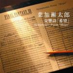 """交響詩「希望」Symphonic Poem""""Hope""""《CD》"""