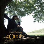 cocoro 〜relation〜