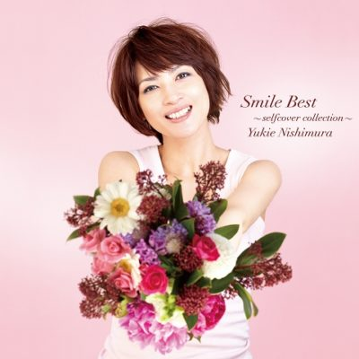 Smile Best 〜selfcover collection〜《通常盤》